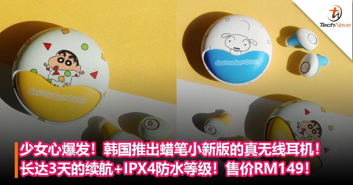 少女心爆发!韩国推出蜡笔小新版的真无线耳机!长达3天的续航+IPX4防水等级!售价RM149!