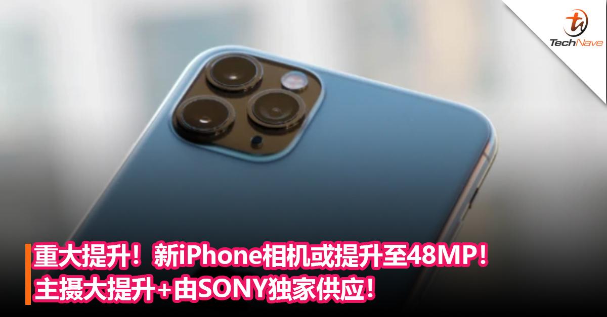 Apple也拥入高像素怀抱?新iPhone相机或提升至48MP!主摄大提升+由SONY独家供应!