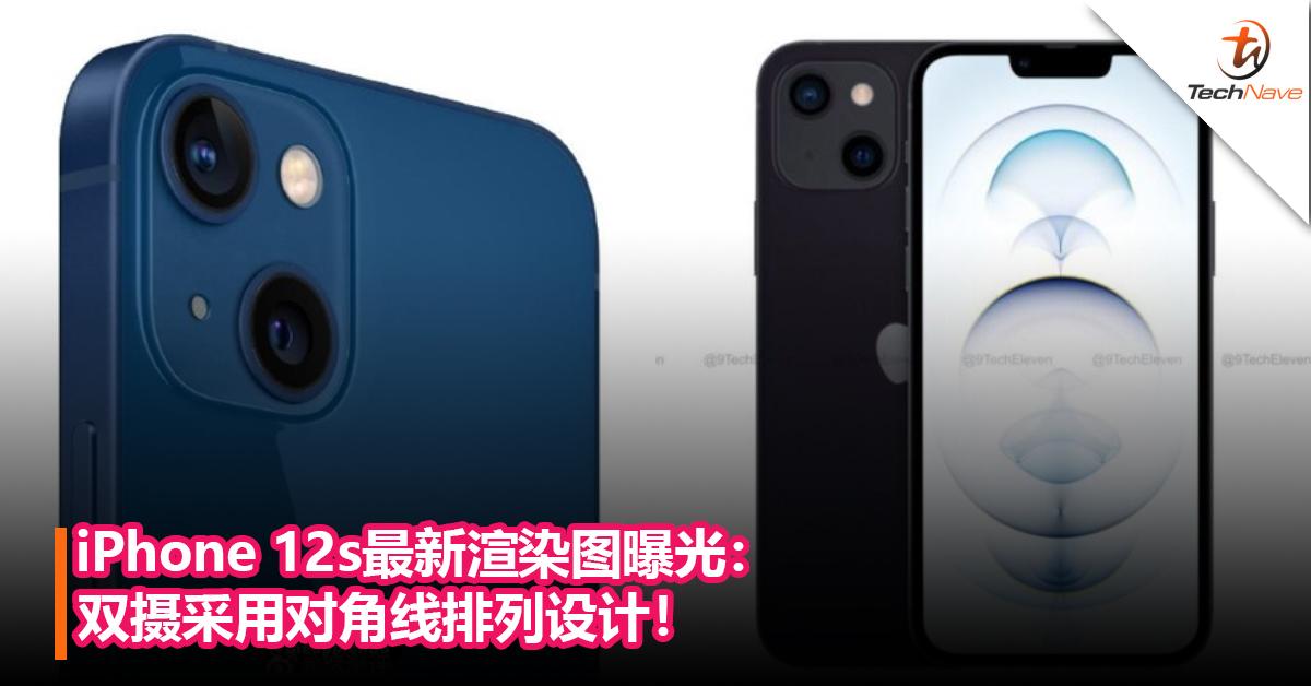 史上第一次!iPhone 12s最新渲染图曝光:双摄采用对角线排列设计!