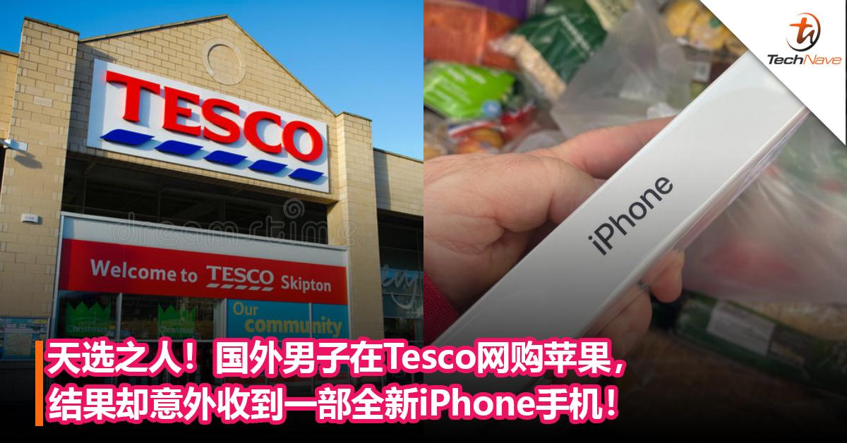 天选之人!国外男子在Tesco网购苹果, 结果却意外收到一部全新iPhone手机!