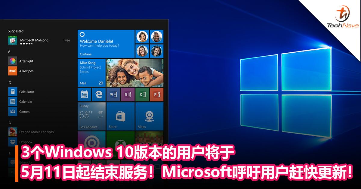 Windows用户注意!3个Windows 10版本的用户将于5月11日起结束服务!Microsoft呼吁用户赶快更新!
