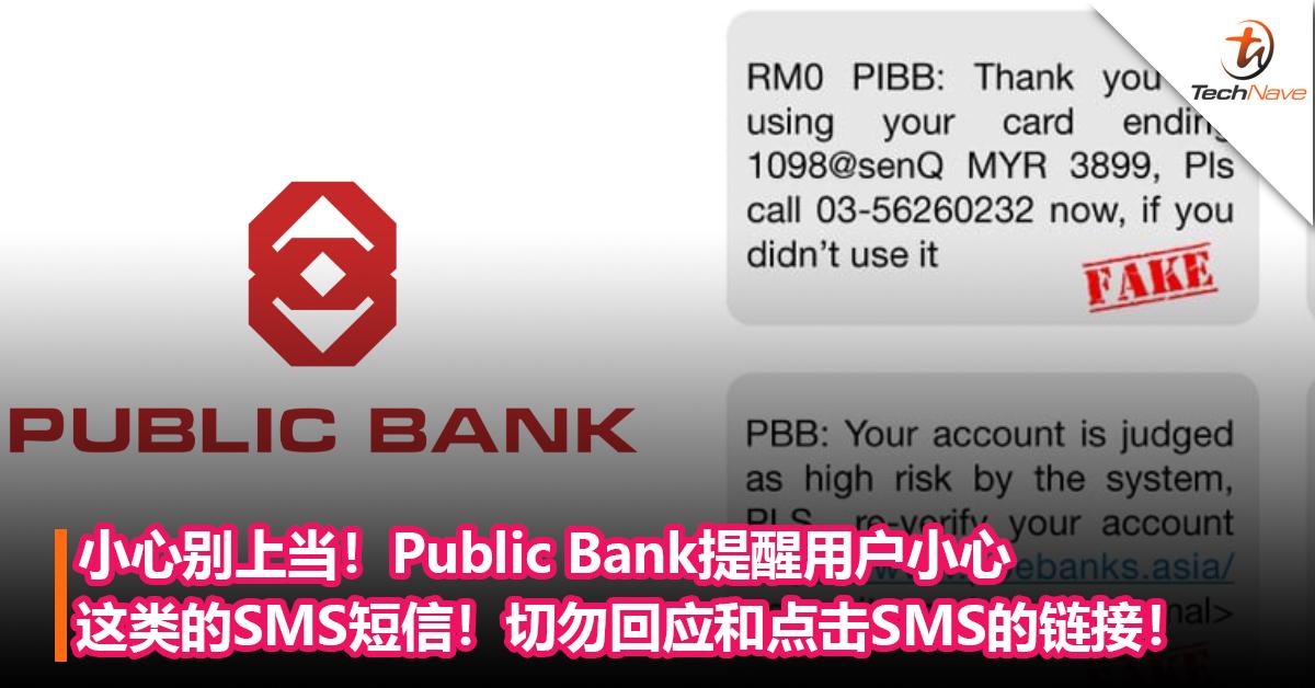 小心别上当!Public Bank提醒用户小心这类的SMS短信!切勿回应和点击SMS的链接!以免被盗取钱财!