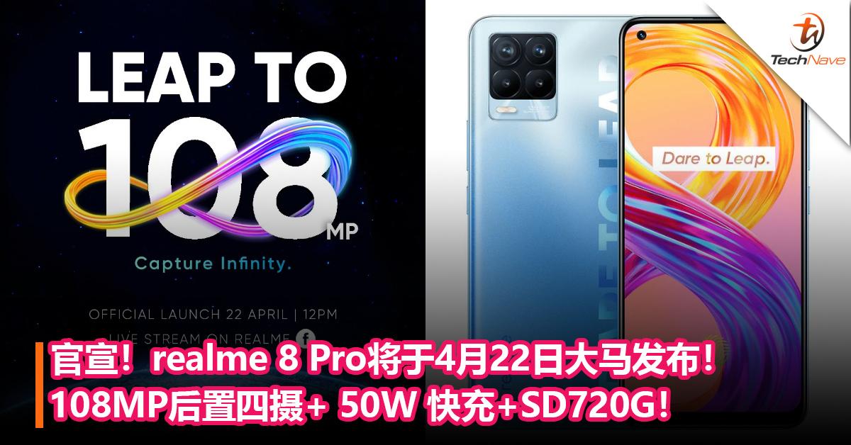 官宣!realme 8 Pro将于4月22日大马发布!108MP后置四摄+ 50W SuperDart Charge快充+SD720G!