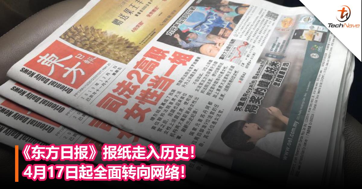 《东方日报》报纸走入历史!4月17日起全面转向网络!