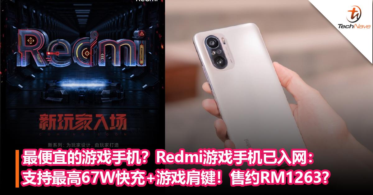最便宜的游戏手机?Redmi游戏手机已入网:支持最高67W快充+游戏肩键+5000mAh!售约RM1263?