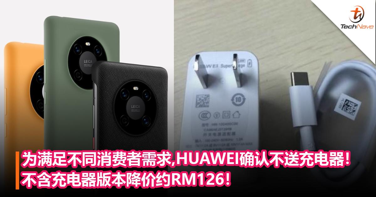 HUAWEI确认不送充电器了!HUAWEI:为满足不同消费者需求,不含充电器的版本降价约RM126!