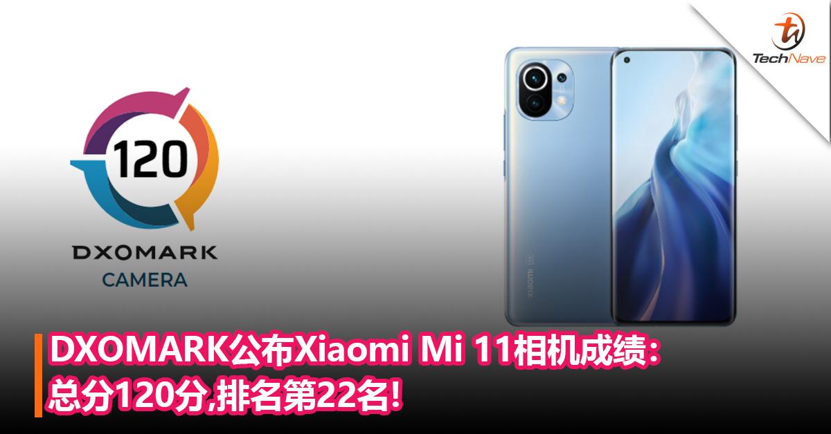 DXOMARK公布Xiaomi Mi 11相机成绩:总分120分,排名第22名!