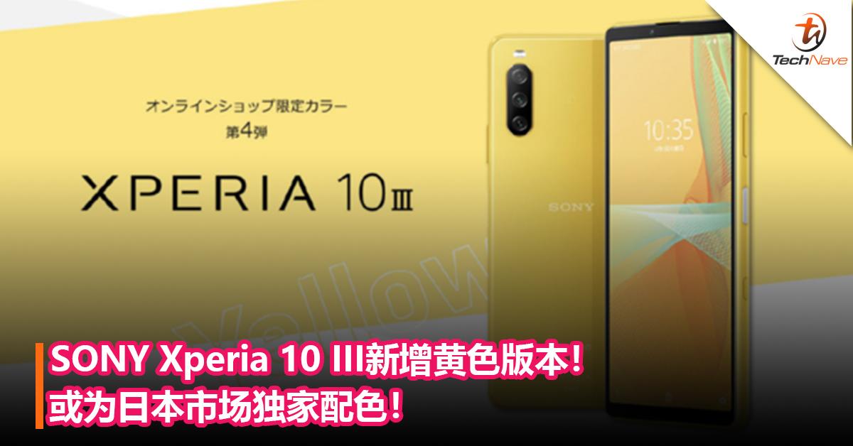 多一个配色选择!SONY Xperia 10 III新增黄色版本!或为日本市场独家配色!