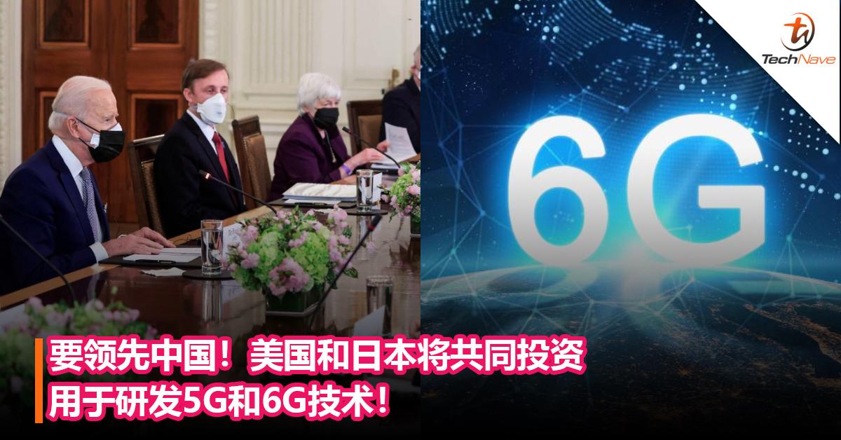 要领先中国!美国和日本将共同投资45亿美元用于研发5G和6G技术!