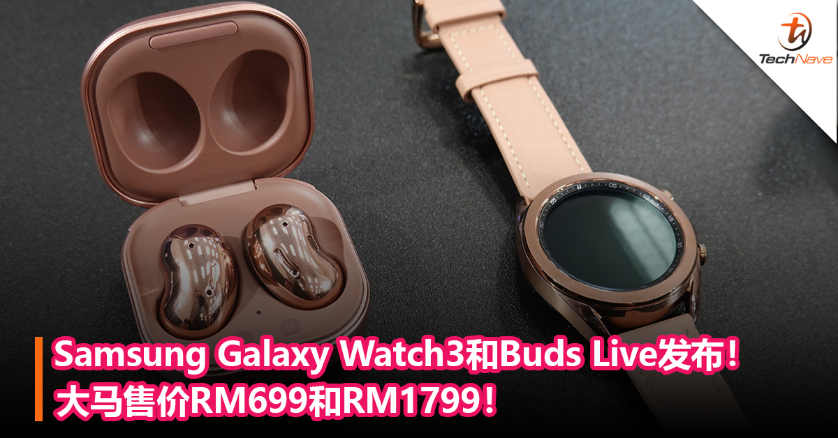 Samsung Galaxy Watch3和Buds Live耳机发布!大马售价RM699和RM1799!