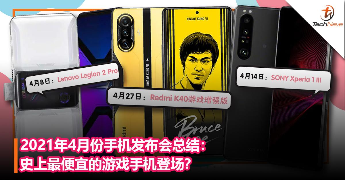 2021年4月份手机发布会总结:史上最便宜的游戏手机登场?