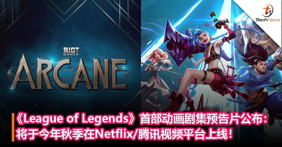 《League of Legends》首部动画剧集预告片公布:将于今年秋季在Netflix/腾讯视频平台上线!
