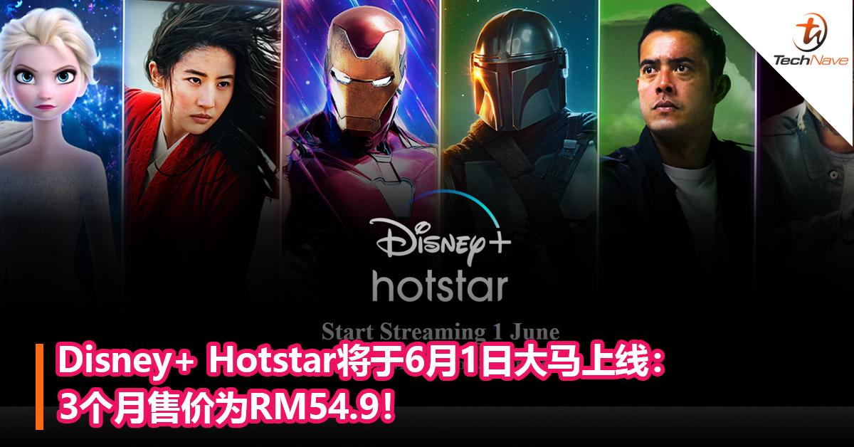 官宣!Disney+ Hotstar将于6月1日大马上线:3个月售价为RM54.9!