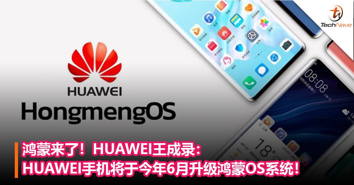 HUAWEI HarmonyOS官方微博上线!HUAWEI王成录:HUAWEI手机将于今年6月升级鸿蒙OS系统!