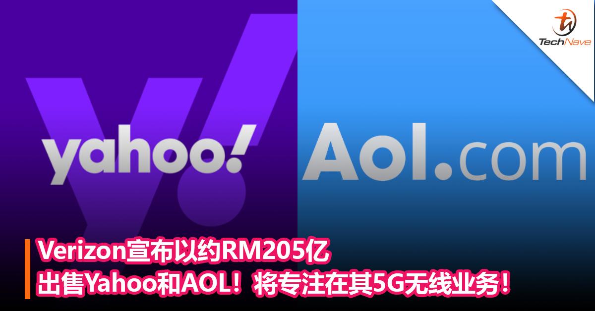 Yahoo再次被卖掉!Verizon宣布以约RM205亿出售Yahoo和AOL!将专注在其5G无线业务!