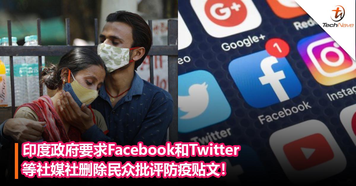 掩盖防疫的丑态?印度政府要求Facebook和Twitter等社媒社删除民众批评防疫贴文!