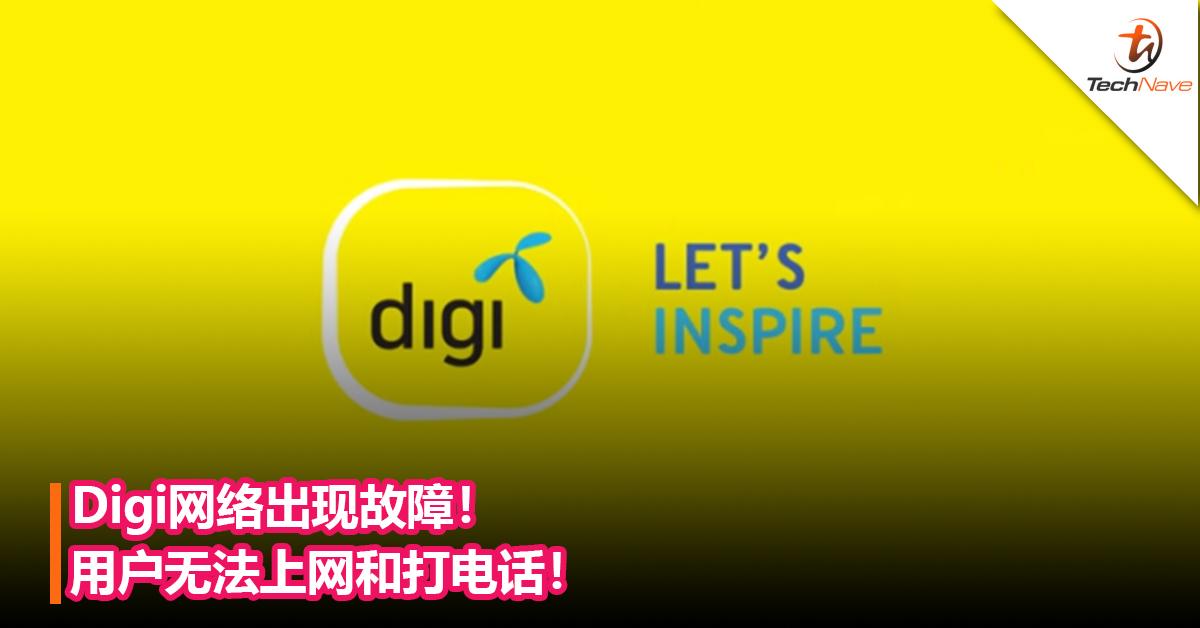 Digi网络出现故障!用户无法上网和打电话!