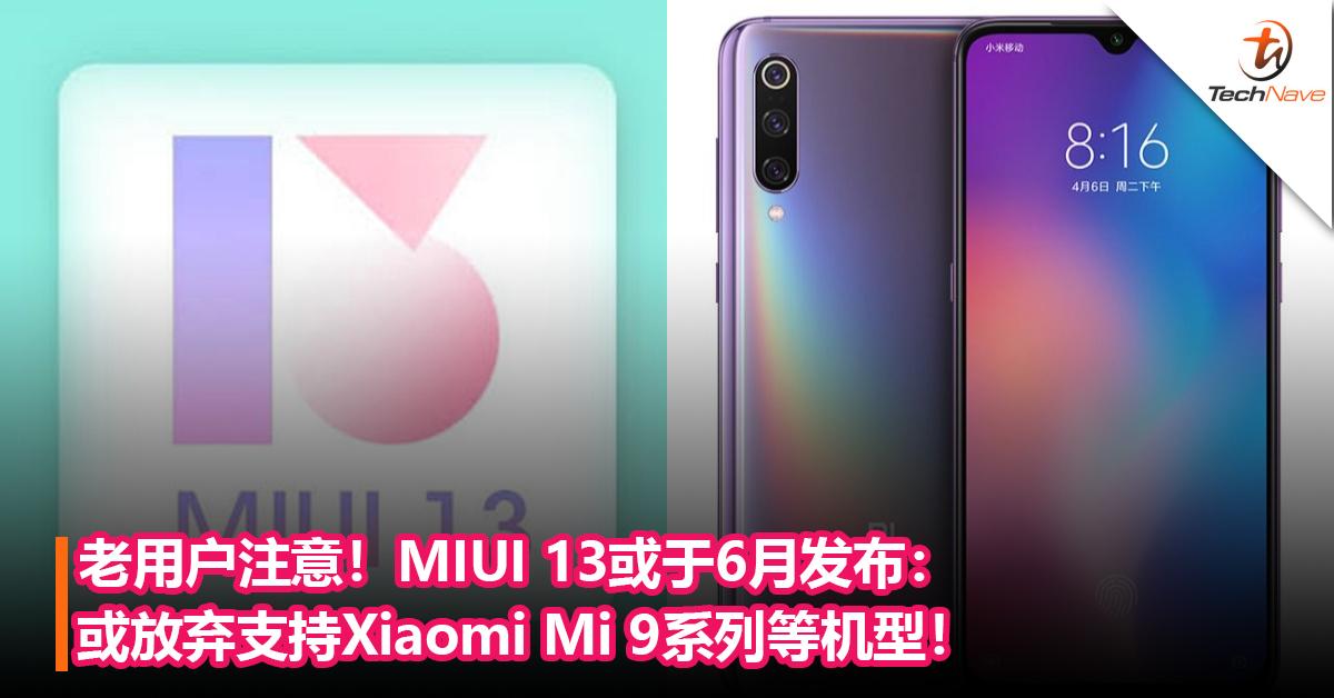 老用户注意!MIUI 13或于6月发布:或放弃支持Xiaomi Mi 9系列和Redmi 8系列等机型!