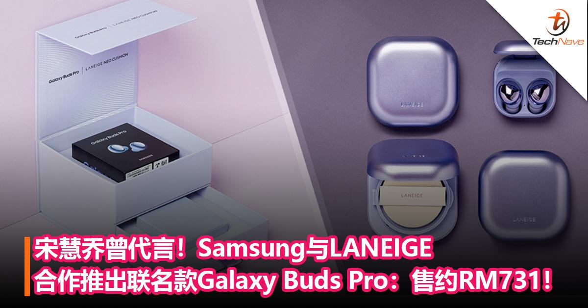 宋慧乔曾代言!Samsung与韩国化妆品牌LANEIGE合作推出联名款Galaxy Buds Pro:售约RM731!