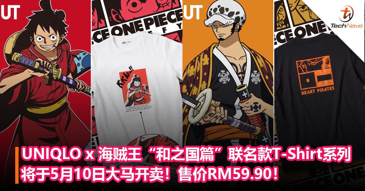 "UNIQLO x 海贼王""和之国篇""联名款T-Shirt系列将于5月10日大马开卖!售价RM59.90!"
