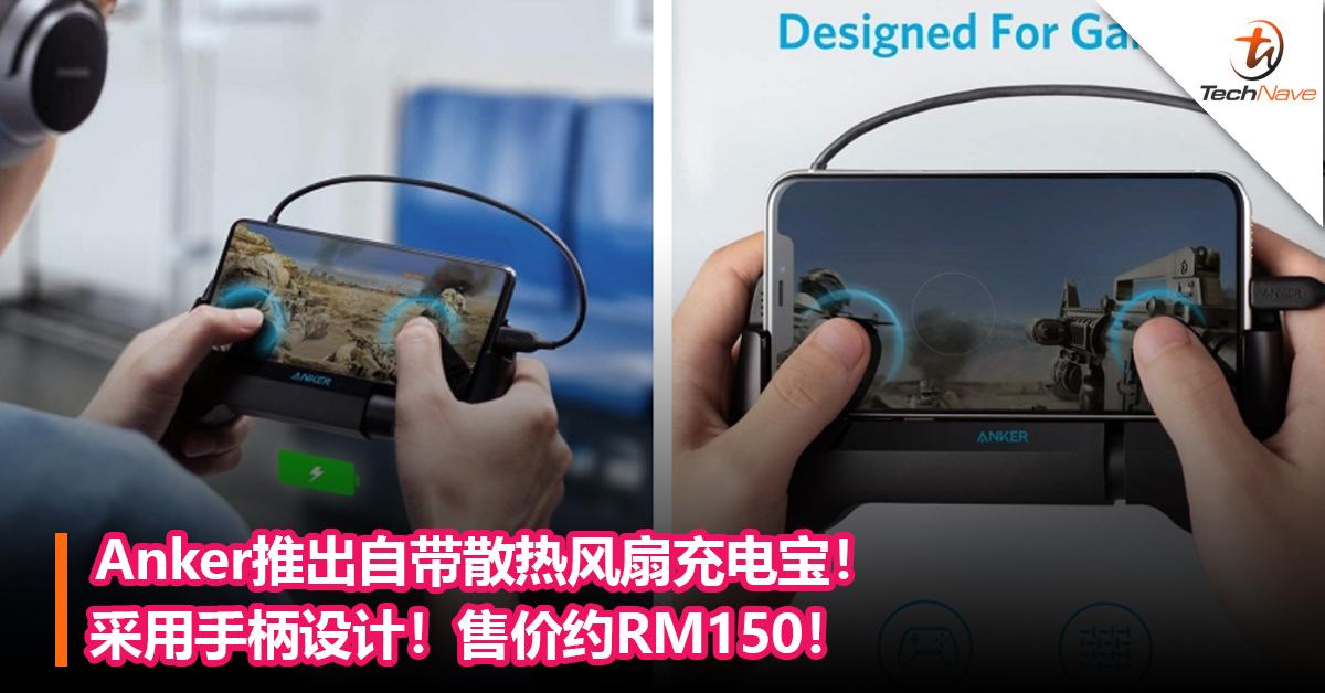 玩家必备充电宝!Anker推出自带散热风扇充电宝!采用手柄设计!售价约RM150!