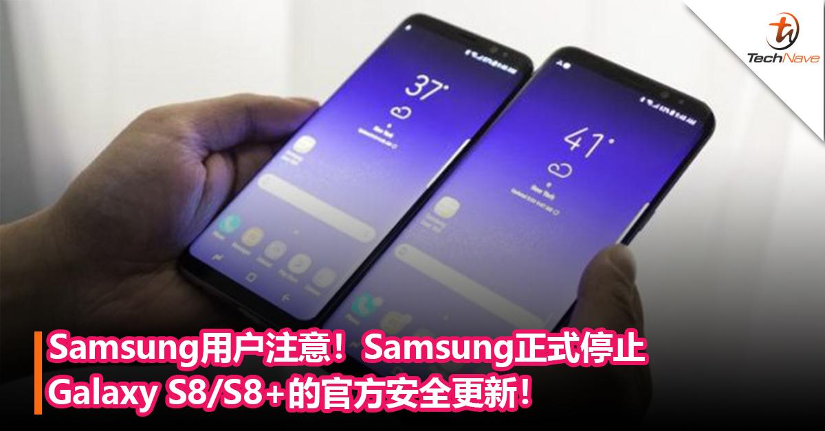 时隔4年!Samsung不再为Galaxy S8/S8+手机提供官方安全更新!