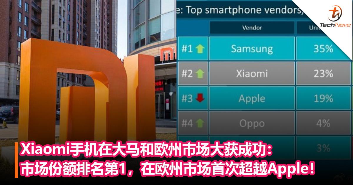 Xiaomi手机在大马和欧州市场大获成功:市场份额排名第1,在欧州市场首次超越Apple!