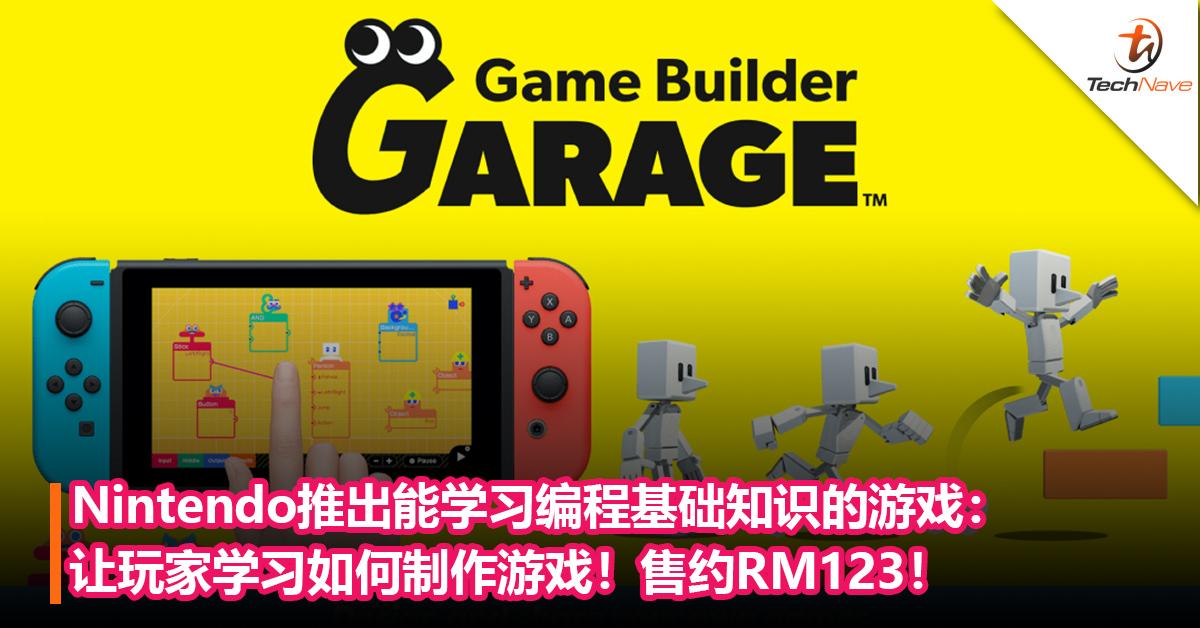 Nintendo推出能学习编程基础知识的游戏:让玩家轻松学习如何制作游戏!将于6月11日发布,售约RM123!