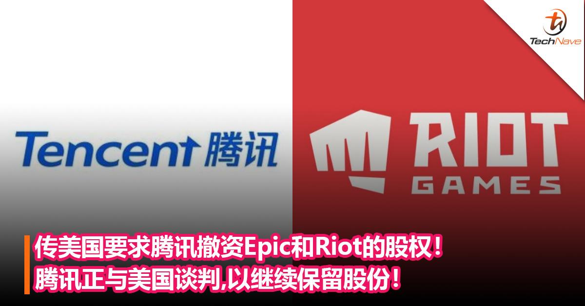 传美国要求腾讯撤资Epic和Riot的股权!腾讯正与美国谈判,以继续保留股份!