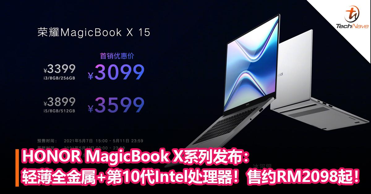 HONOR MagicBook X系列发布:轻薄全金属设计+第10代Intel处理器!售约RM2098起!