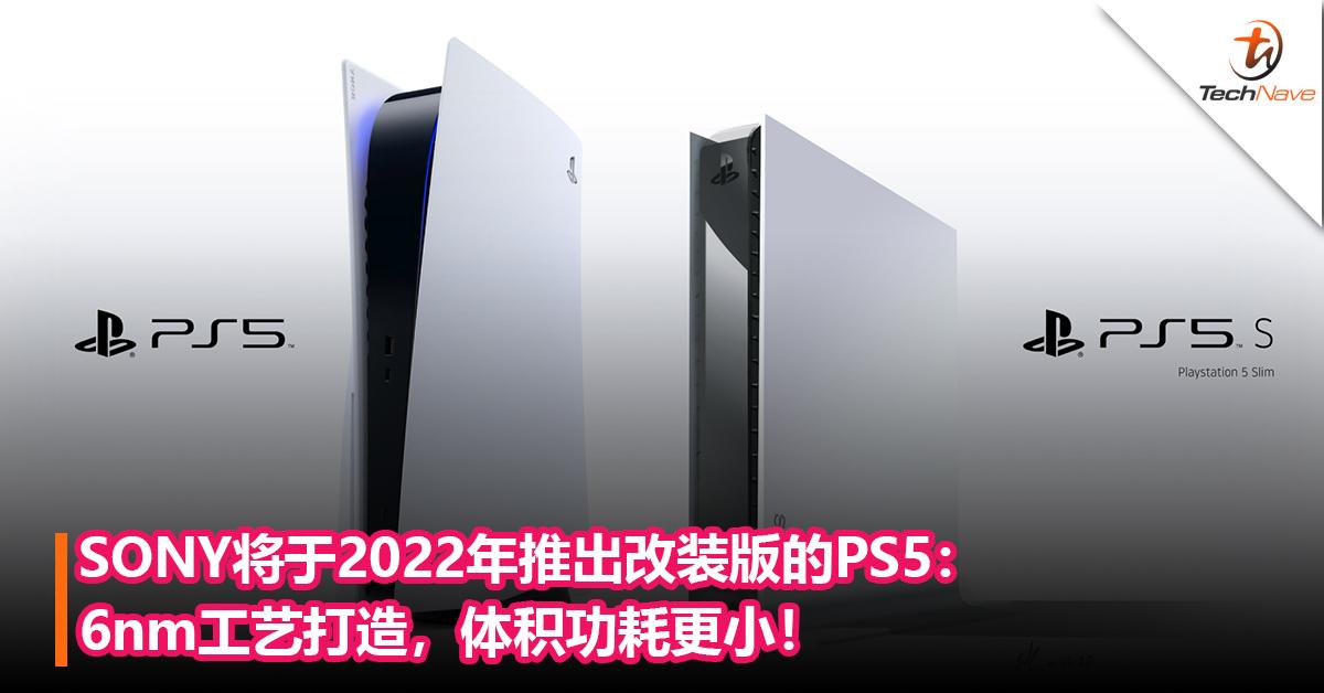 PS5 Slim来了?SONY将于2022年推出改装版的PS5:6nm工艺打造,体积功耗更小!
