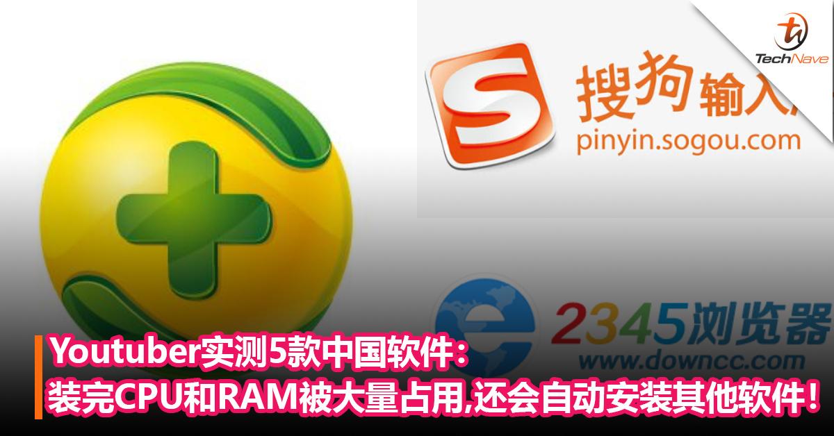 千万不要安装这5款软件!Youtuber实测5款中国软件:安装后CPU和RAM被大量占用,还会自动安装其他软件!