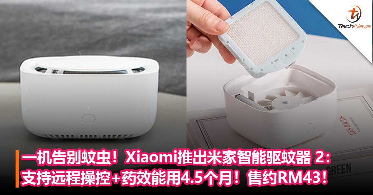 经常饱受蚊虫叮咬?Xiaomi推出米家智能驱蚊器 2:支持远程操控+药剂能用4.5个月!售约RM43!