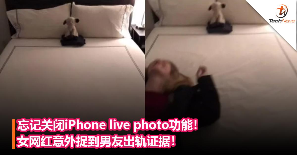 忘记关闭iPhone live photo功能!女网红意外捉到男友出轨证据!