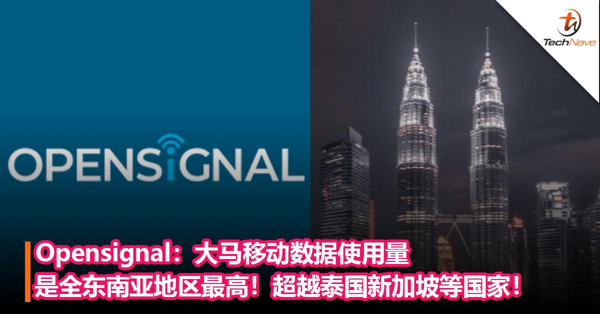 Opensignal:大马移动数据使用量是全东南亚地区最高!以26.4GB位居榜首,超越泰国新加坡等国家!