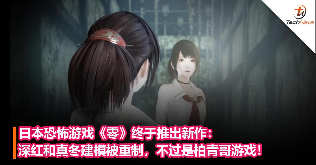 日本恐怖游戏《零》终于推出新作:深红和真冬建模被重制,不过是柏青哥游戏!