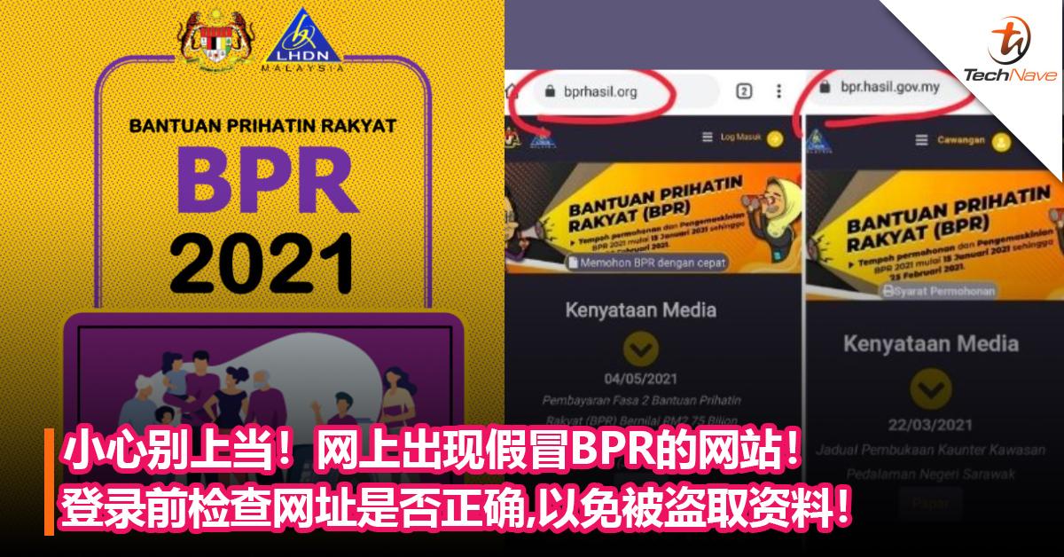 小心别上当!网上出现假冒BPR的网站!LHDN提醒民众登录前检查网址是否正确,以免被盗取资料!