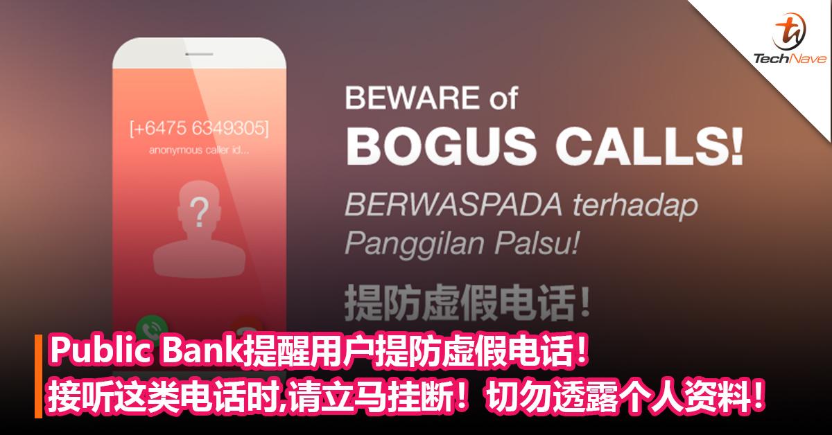 Public Bank提醒用户提防虚假电话!接听到这种电话,请立马挂断电话!切勿透露个人资料!