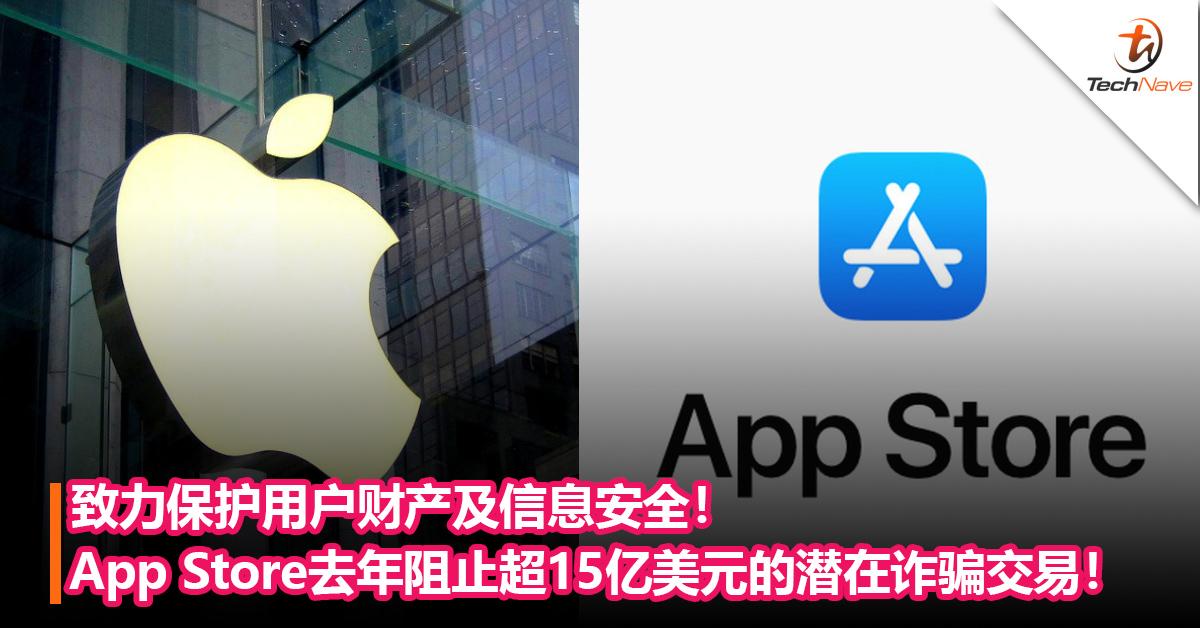致力保护用户财产及信息安全!Apple App Store去年阻止超15亿美元的潜在诈骗交易!