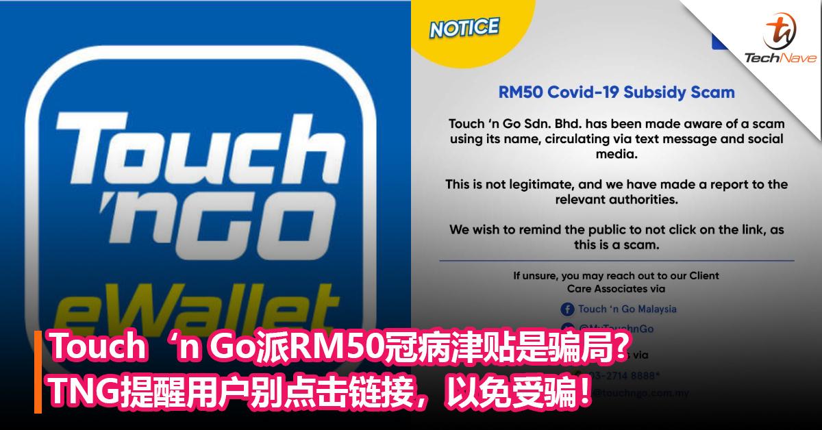 Touch'n Go派RM50冠病津贴是骗局?TNG提醒用户别点击链接,以免受骗!