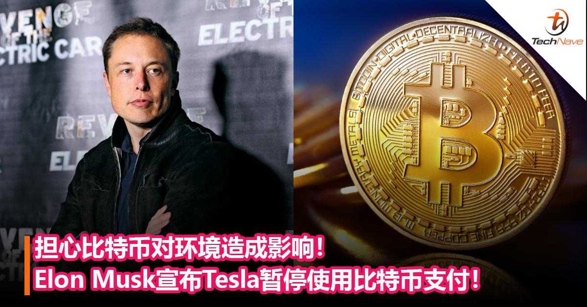 担心比特币对环境造成影响!Elon Musk宣布Tesla暂停使用比特币支付! 加密货币纷纷大跌!