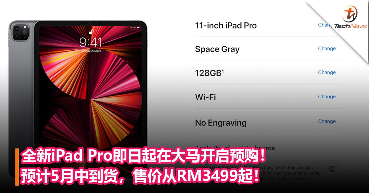 全新iPad Pro即日起在大马开启预购!预计5月中到货,售价从RM3499起!