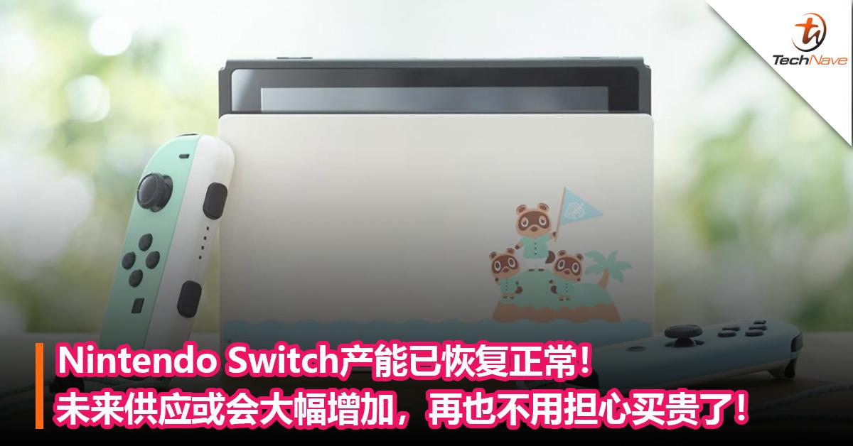 Nintendo Switch产能已恢复正常!未来供应或会大幅增加,再也不用担心买贵了!