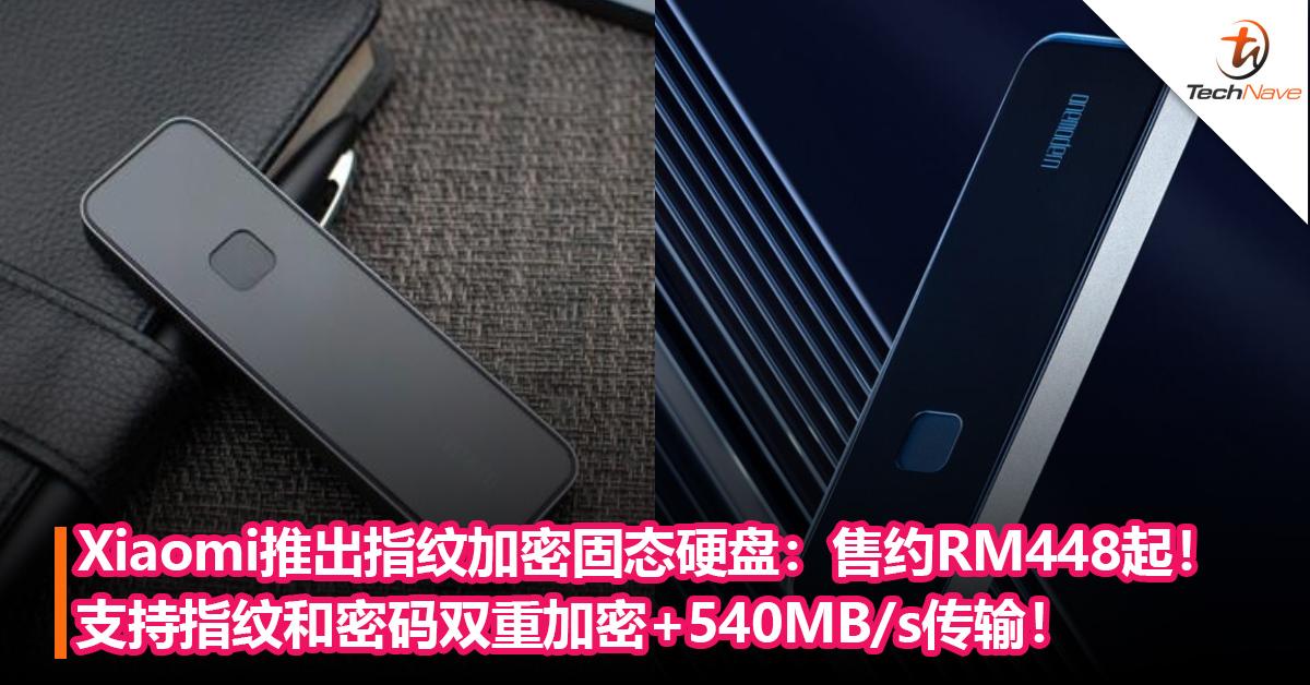 Xiaomi推出指纹加密固态硬盘:支持指纹和密码双重加密+540MB/s传输!售约RM448起!