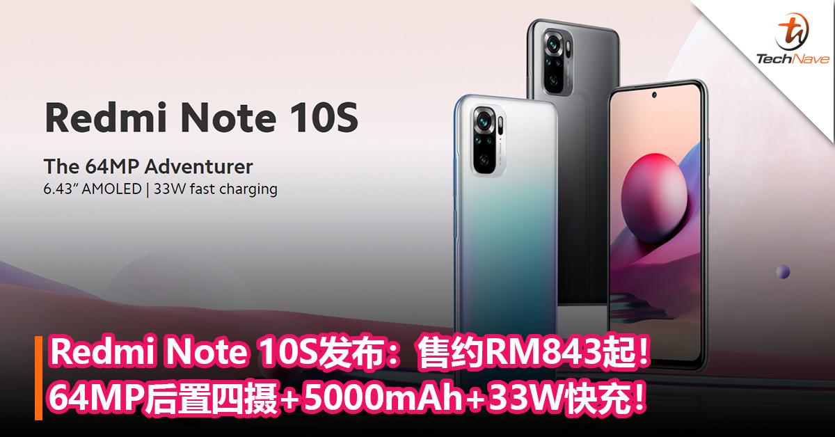 Redmi Note 10S发布:64MP后置四摄+5000mAh+33W快充!售约RM843起!