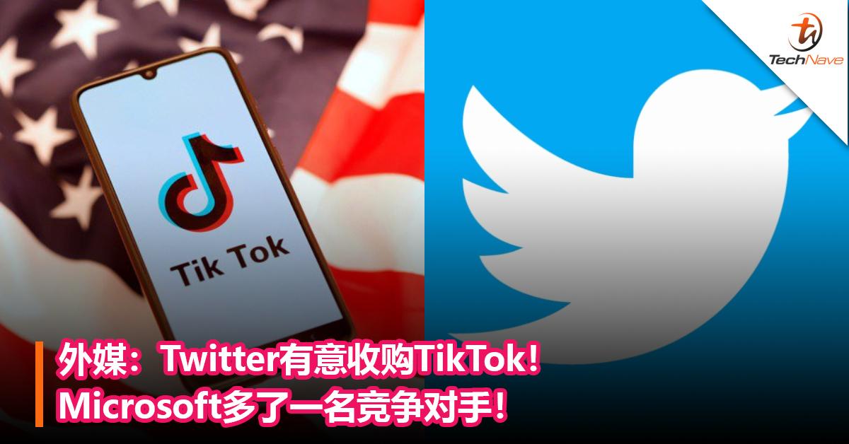 外媒:Twitter有意收购TikTok! Microsoft多了一名竞争对手!