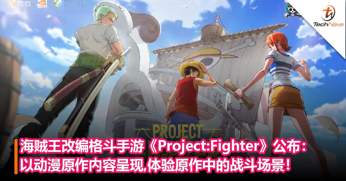 《海贼王》动漫改编格斗手游《Project: Fighter》公布:以动漫原作内容呈现,体验原作的战斗场景!
