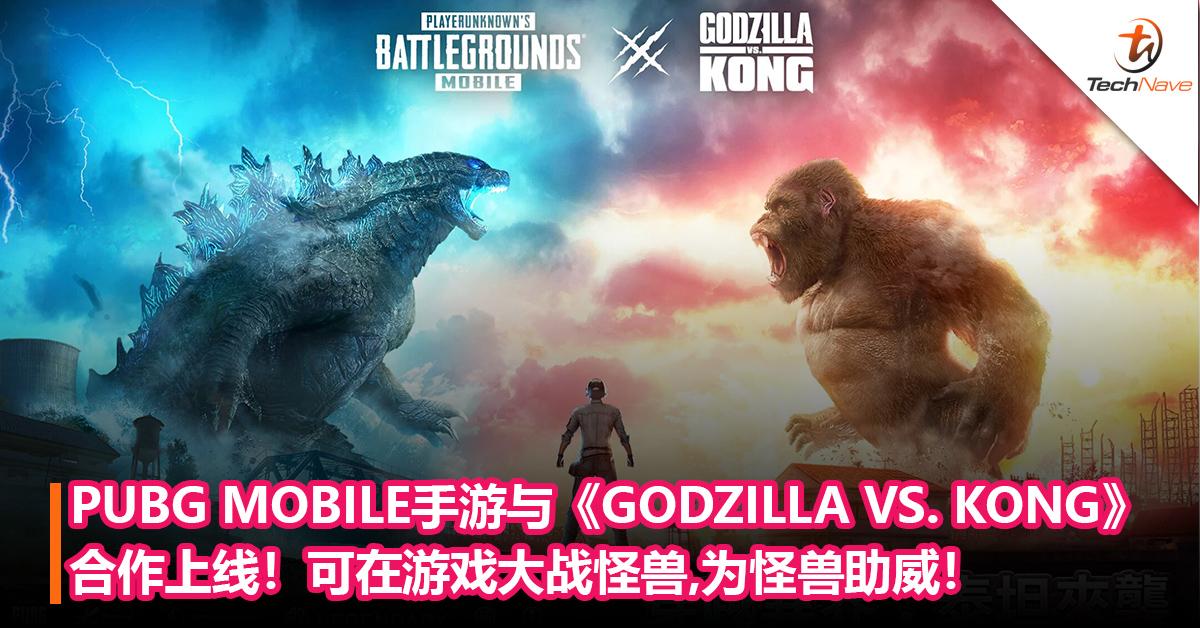 PUBG MOBILE吃鸡手游与人气电影《GODZILLA VS. KONG》合作上线!可在游戏大战怪兽,为怪兽助威!