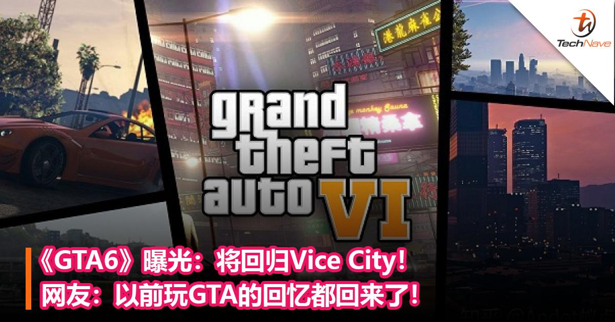 《GTA6》曝光:将回归Vice City! 网友:以前玩GTA的回忆都回来了!