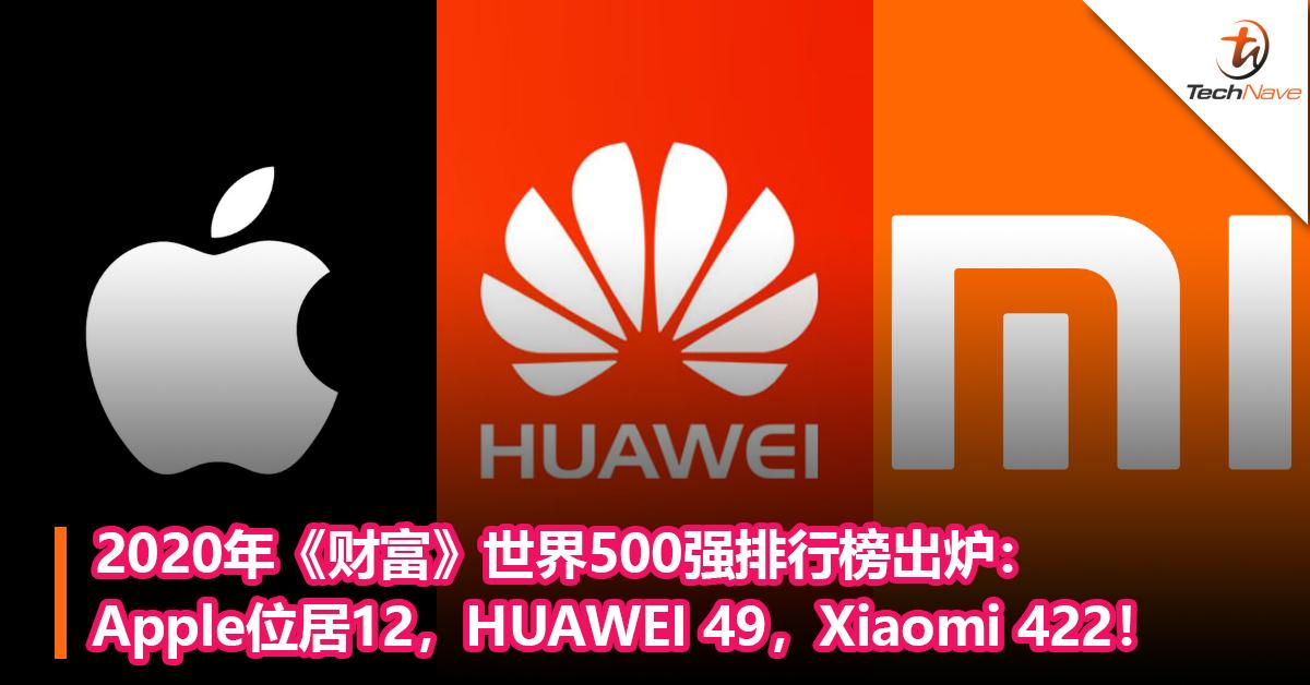 2020年《财富》世界500强排行榜出炉:Apple位居12,HUAWEI 49,Xiaomi 422!